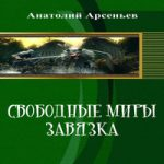 Анатолий Арсеньев — Завязка (аудиокнига)