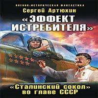 «Эффект истребителя».«Сталинский сокол» во главе СССР (аудиокнига)