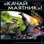 Юрий Корчевский — «Качай маятник»! Особист из будущего (аудиокнига)