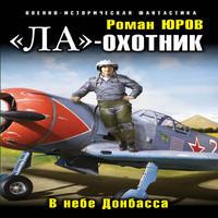«Ла»-охотник. В небе Донбасса (аудиокнига)