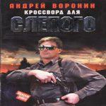 Андрей Воронин — Кроссворд для Слепого (аудиокнига)