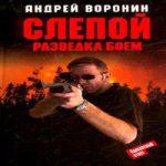 Андрей Воронин — Разведка боем (аудиокнига)