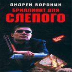 Андрей Воронин — Бриллиант для Слепого (аудиокнига)