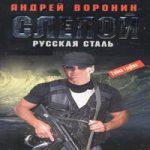 Андрей Воронин — Русская сталь (аудиокнига)