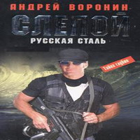 Русская сталь (аудиокнига)