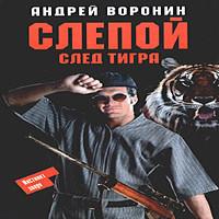 След тигра (аудиокнига)