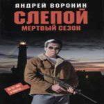 Андрей Воронин — Мертвый сезон (аудиокнига)