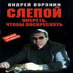 Андрей Воронин — Умереть, чтобы воскреснуть (аудиокнига)