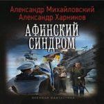 Александр Михайловский, Александр Харников — Афинский синдром (аудиокнига)
