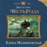 Елена Малиновская — Две сестры. Честь рода (аудиокнига)