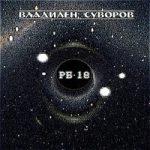 Владилен Суворов — Эффект Джеронимо (аудиокнига)