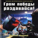 Николай Андреев — Гром победы раздавайся! (аудиокнига)