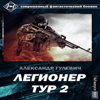 Легионер Тур 2. (СИ) (аудиокнига)