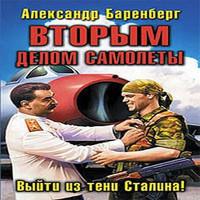 Вторым делом самолеты. Выйти из тени Сталина! (аудиокнига)