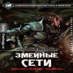 Анатолий Арсеньев — Змеиные сети (СИ) (аудиокнига)