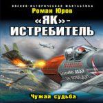 Роман Юров — «Як» – истребитель. Чужая судьба (аудиокнига)