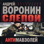 Андрей Воронин — Антимавзолей (аудиокнига)