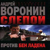 Слепой против бен Ладена (аудиокнига)