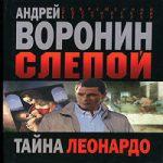 Андрей Воронин — Тайна Леонардо (аудиокнига)