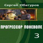 Обатуров Сергей — Прогрессор поневоле — 3 (аудиокнига)