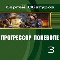 Прогрессор поневоле - 3 (аудиокнига)