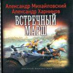 Александр Михайловский, Александр Харников — Встречный марш (аудиокнига)