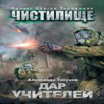 Александр Токунов — Чистилище. Дар учителей (аудиокнига)
