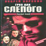Андрей Воронин — Груз для Слепого (аудиокнига)