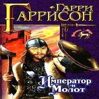 Император и молот (аудиокнига)