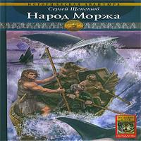 Народ Моржа (аудиокнига)