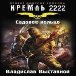 Владислав Выставной — Садовое кольцо (аудиокнига)
