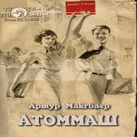 Атоммаш Книга 2. Рывок к будущему (аудиокнига)