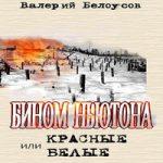 Валерий Белоусов — Бином Ньютона, или Красные и Белые. Ленинградская сага. (аудиокнига)