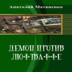 Анатолий Матвиенко — Демон против люфтваффе (аудиокнига)