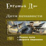 Евгений Дю — Дитя Ненависти. Дилогия (аудиокнига)