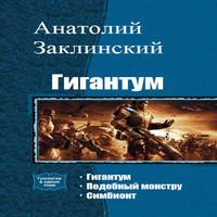 Заклинский Анатолий — Гигантум. Трилогия в одном томе (аудиокнига)