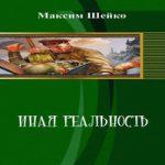 Максим Шейко — Иная реальность Часть I (аудиокнига)