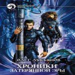 Олег Лукьянов — Хроники затерянной эры (трилогия) (аудиокнига)