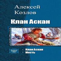Клан Аскан. Дилогия (аудиокнига)