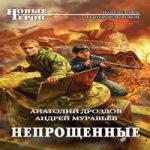 Анатолий Дроздов, Андрей Муравьев — Непрощенные (аудиокнига)