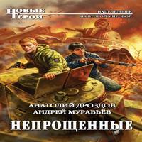 Анатолий Дроздов, Андрей Муравьев - Непрощенные (аудиокнига)