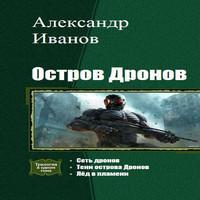 Остров Дронов. Трилогия (аудиокнига)