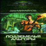 Дем Михайлов — Подземелья Альгоры (аудиокнига)