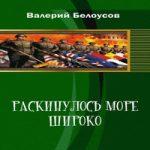 Валерий Белоусов — Раскинулось море широко (аудиокнига)