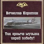 Вячеслав Коротин — Так громче музыка играй победу! (СИ) (аудиокнига)