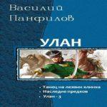 Василий Панфилов — Улан. Трилогия (аудиокнига)