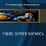 Станислав Гримайло — Узкие дороги космоса (аудиокнига)