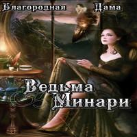 Ведьма Минари (СИ) (аудиокнига)