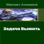 Михаил Атаманов — Задача Выжить (аудиокнига)
