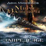 Дем Михайлов — Запределье (аудиокнига)